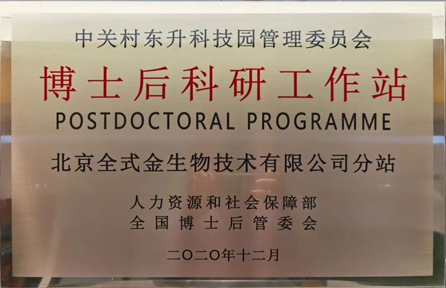 TransGen Post-doctoral Research Workstation was Established